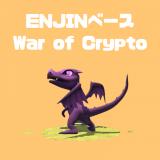 War of Crypto(ウォーオブクリプト) プレセール情報・やり方まとめ