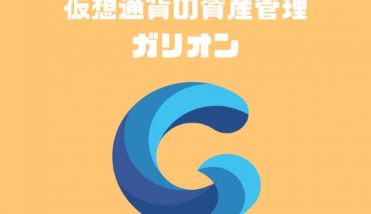 Galion(ガリオン)で仮想通貨の資産管理 KyberSwapでリバランスもできる!