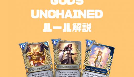 GODS UNCHAINED(ゴッズアンチェインド)|プレイルール徹底解説