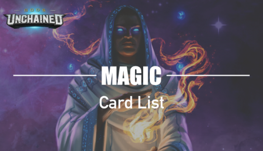 GODS UNCHAINED|注目カード紹介・カードリスト【Magic属性】