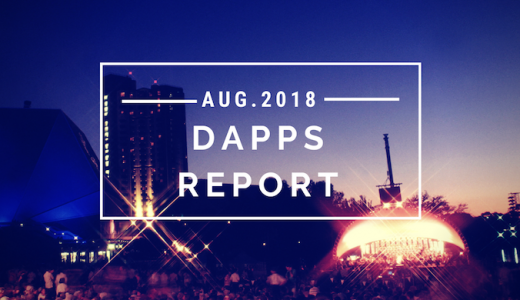 【2018.8】 Blockchain Game & dApps Report
