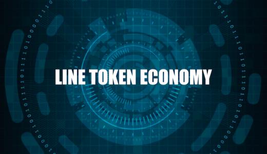 LINEの仮想通貨「LINK」とは?独自ブロックチェーンのトークンエコノミー構想を解説
