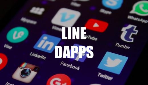 LINEのブロックチェーンアプリ(dApps)紹介|仮想通貨LINKを稼ごう!