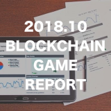 【2018.10】Blockchain game & dApps Report