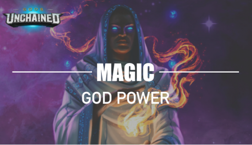 GODS UNCHAINED|ゴッドパワー解説【Magic属性】
