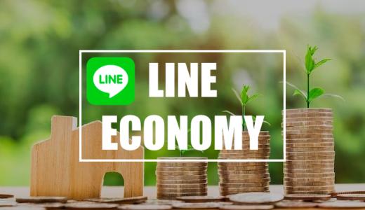LINE経済圏でお得に生活!LINEポイントの貯め方・使い方まとめ