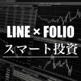 LINEスマート投資の特徴・評判・注意点まとめ