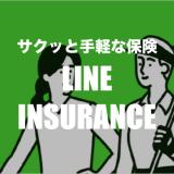 LINEほけんの特徴・使い方まとめ|100円からスグに入れる新しい保険!