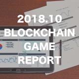 【2018.10】ブロックチェーンゲームレポート|日本はリードしてるんじゃないかな!