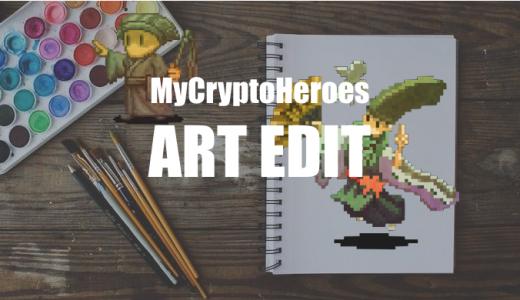 マイクリプトヒーローズ攻略|アートエディットスキル一覧と解説