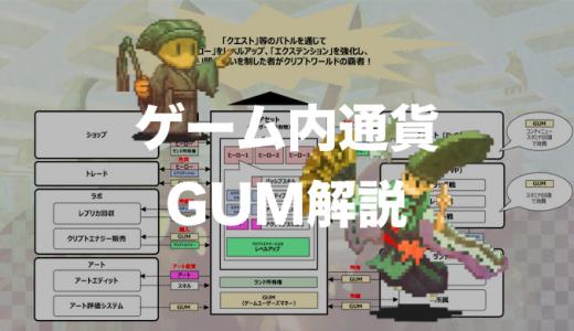マイクリプトヒーローズ|ゲーム内通貨GUMの使い道を解説