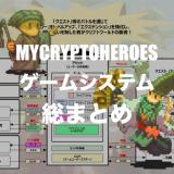 【新情報!】マイクリプトヒーローズ|ゲームシステム解説