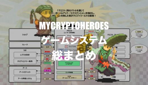 マイクリプトヒーローズ|ゲームシステム解説まとめ