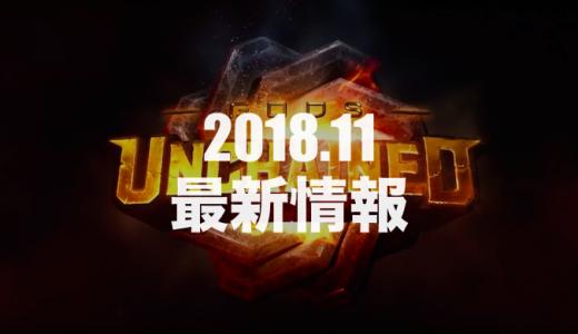 【2018年11月】GODS UNCHAINED公式最新情報まとめ