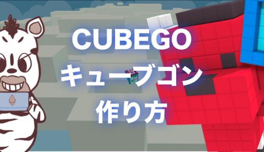 CUBEGO(キューブゴー)|キューブゴンの作り方・コツを徹底ガイド