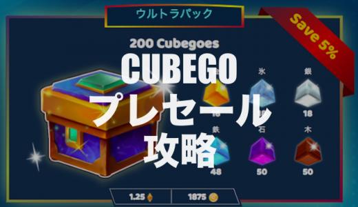 CUBEGO(キューブゴー)|キューブゴンの格(ランク)と素材の必要数