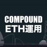 分散型レンディングプラットフォームCompoundを使ってETHを運用してみよう