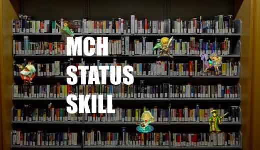 【マイクリ】マイクリプトヒーローズ|ヒーローのステータス・スキル一覧