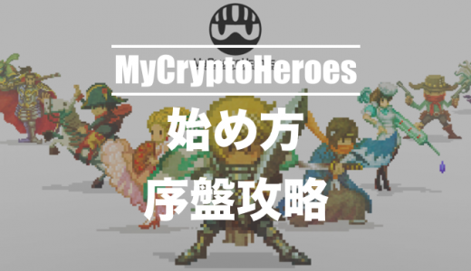 マイクリ(マイクリプトヒーローズ)の始め方・序盤攻略【初心者向け】