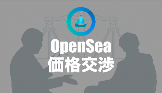 OpenSeaで価格交渉(オファー)をする方法