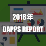 DAppsレポート2018総集編|最新動向と盛り上がったゲームを振り返る