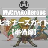 マイクリ(マイクリプトヒーローズ)ウォレットの準備と仮想通貨ETHの購入【初心者ガイド】