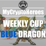 【マイクリ】ブルードラゴン(ランキングマッチ)攻略・考察【バトルログ付】
