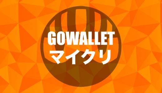 マイクリをGoWallet(ゴーウォレット)でプレイする方法・使い方【初めてでもわかる!】