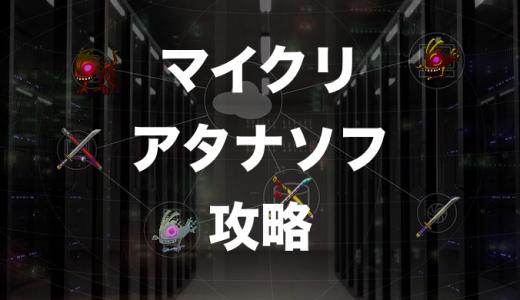 【マイクリ】アタナソフ攻略|エネミー・エクステンション情報(ver1.1)