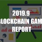 最新情報がまとめてわかる!ブロックチェーンゲームレポート【2019.9】