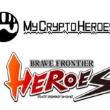 【ブレヒロ】ブレイブフロンティアヒーローズ|ブロックチェーンゲーム・マイクリ・ブレヒロバトルテストについて解説