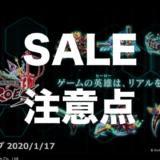 【ブレヒロ】ブレイブフロンティアヒーローズのロードマップ・セール情報解説
