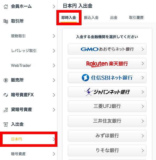 エグリプト レアモン 売り方 日本円入金