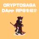Cryptosaga(クリプトサガ)でカードを買ってみた!ゲームのやり方・収益性を紹介【DApp】