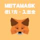 METAMASKのインストール・初期設定・入金・送金方法|ブロックチェーンゲーム必須アプリ