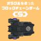 ブロックチェーンゲーム「CRYPTO SPACE COMMANDER」の紹介|オラクルでリアルタイムにゲームプレイ!