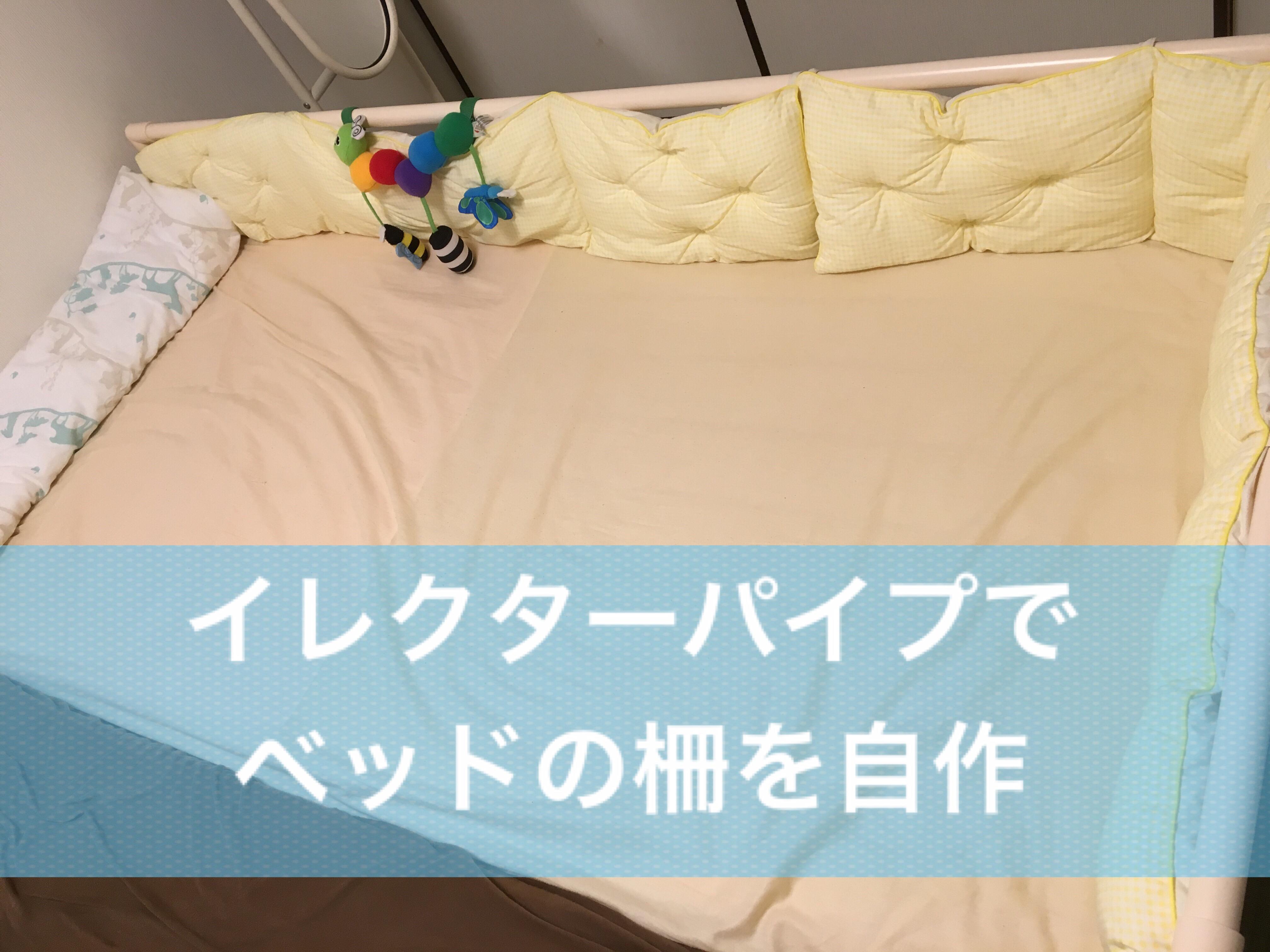【DIY】イレクターパイプでベッドの柵を自作した話