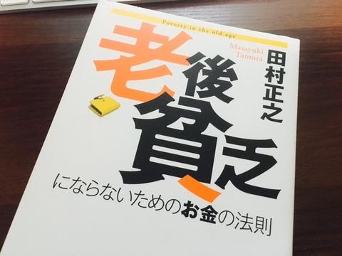 「老後貧乏にならないためのお金の法則」を読みました ボリューミィな一冊