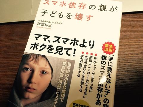 心の安全基地になるために「スマホ依存の親が子供を壊す」を読みました