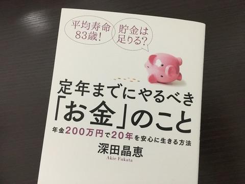 定年までにやるべき「お金」のことを読みました