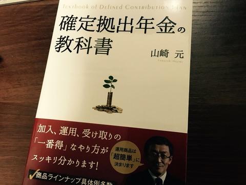 企業年金のサラリーマンにオススメ!「確定拠出年金の教科書」を読みました