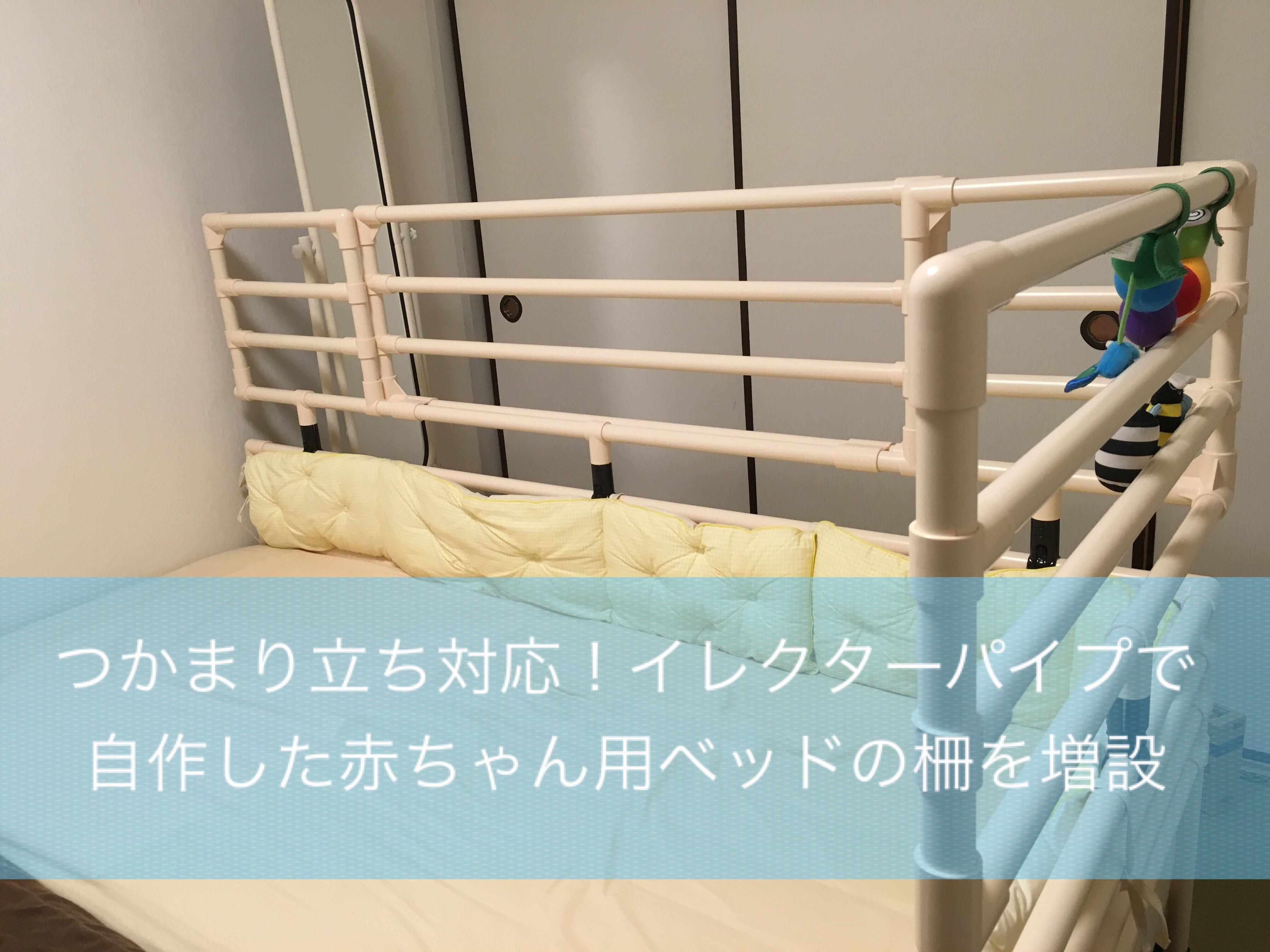つかまり立ち対応!イレクターパイプで自作した赤ちゃん用ベッドの柵を増設