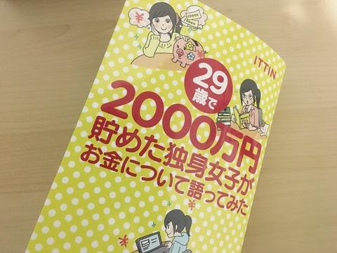 「29歳で2000万円貯めた独身女子がお金について語ってみた」を読みました  お金リテラシー実践編