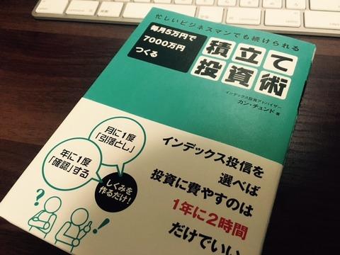 「忙しいビジネスマンでも続けられる 毎月5万円で7000万つくる 積立投資術」を読みました