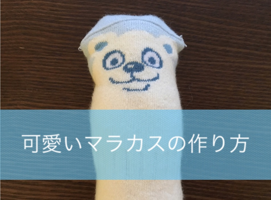 【手作りおもちゃ】赤ちゃん用の可愛いマラカスの作り方!製作時間はたったの1分