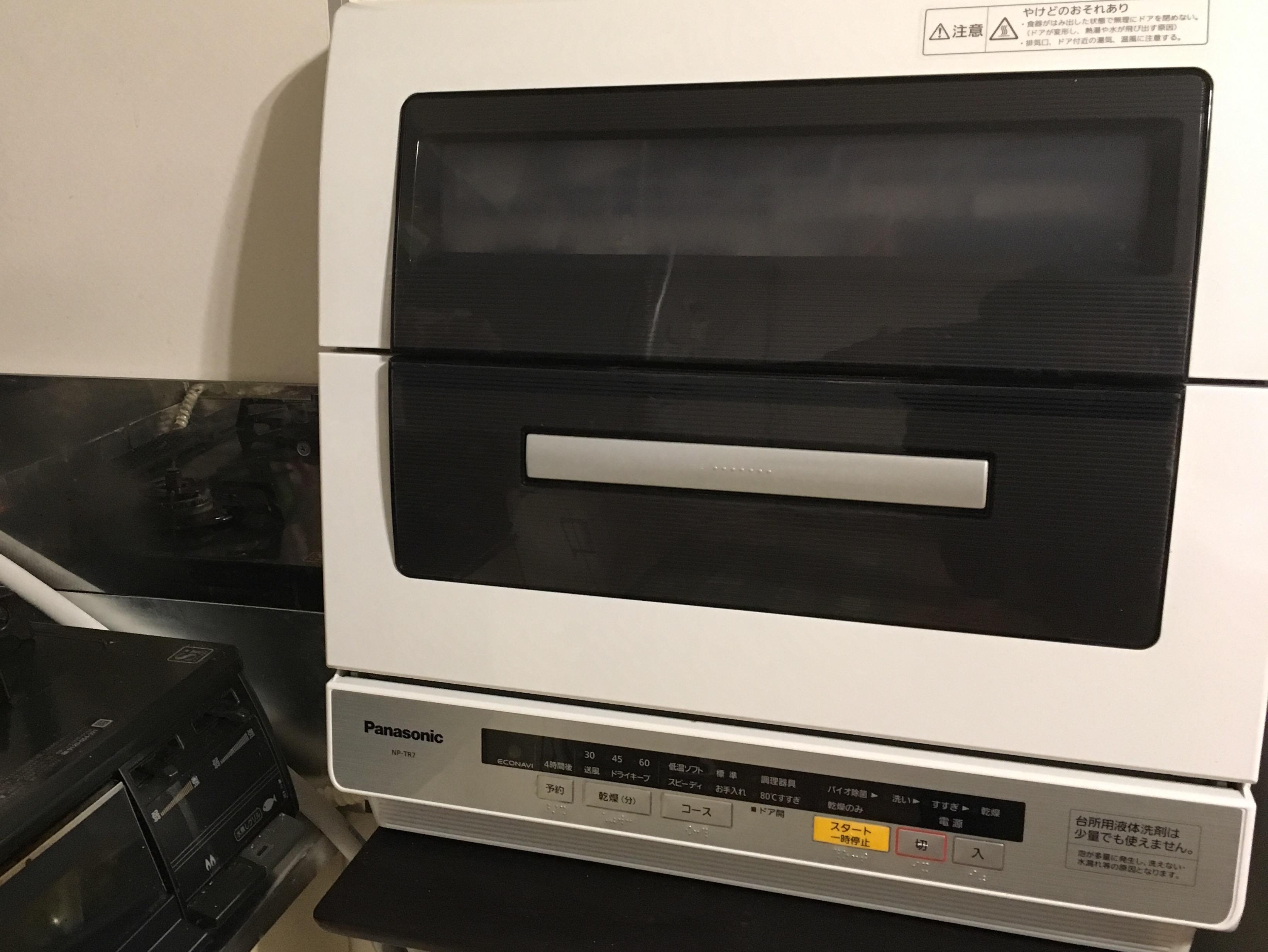 食洗機はロジカル家事の必須家電!中古なら5ヶ月で投資回収可能