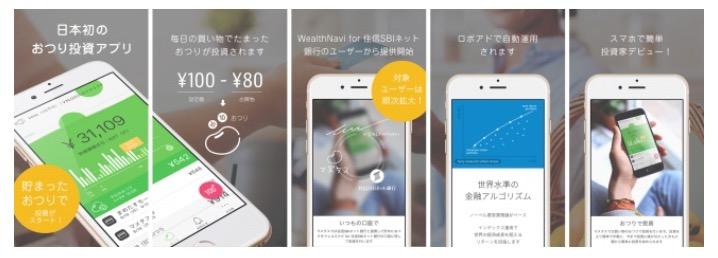 おつり投資アプリ「マメタス」のレビュー【ファーストインプレッション】