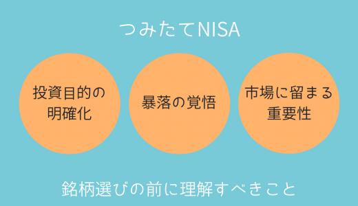 つみたてNISAをはじめる投資初心者が銘柄選びの前に理解しておきたい3つのポイント