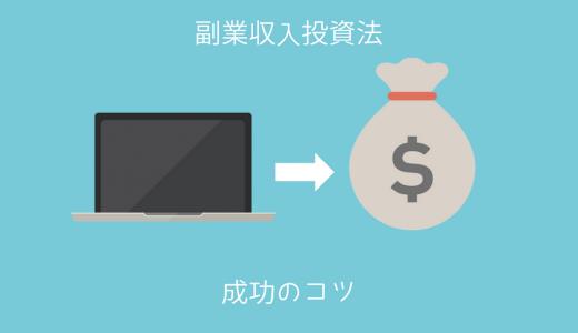 副業収入投資法を成功させるコツ