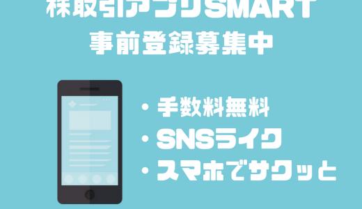 手数料無料の株取引アプリ「STREAM(ストリーム)」とは?特徴や事前登録の方法を紹介